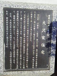 191121川越重要文化財大沢宅説明看板
