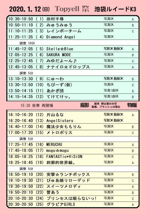 200112_TT_2_s.jpg