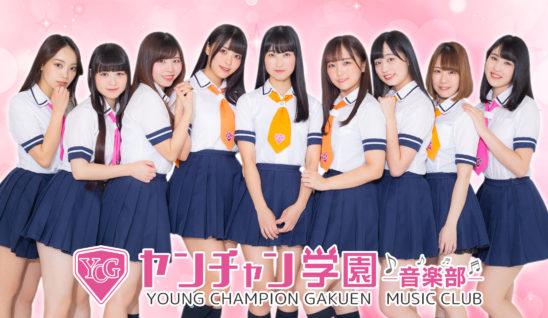 YCG201911-548x318.jpg