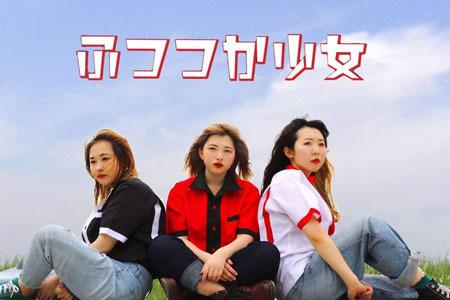 futsutsuka_band_s.jpg