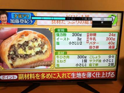 19.05.12ピロシキ風総菜パン2