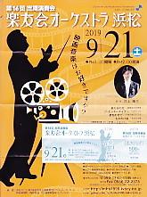 楽友会orch浜松9月21日