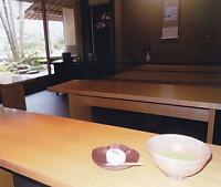 松韻亭お茶の部屋