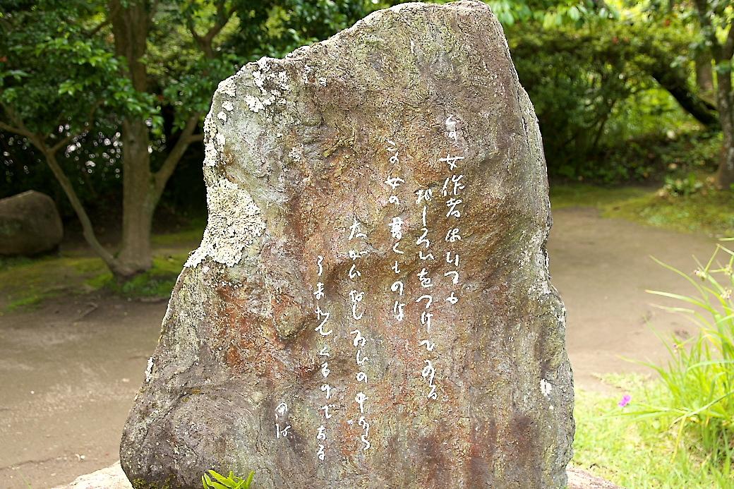 田村俊子の記念碑