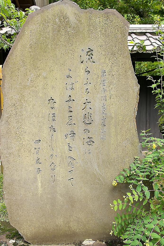 四賀光子の歌碑「東慶寺開山覚山尼讃歌」