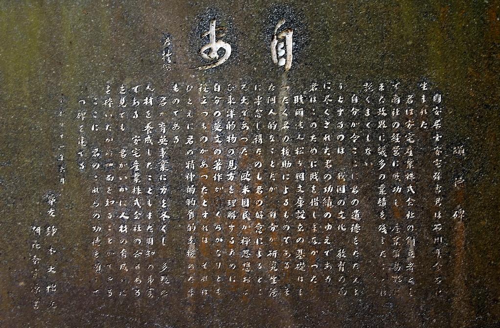 「松ヶ岡文庫」入口付近_3