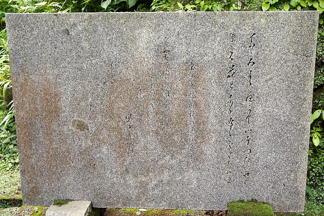 墓前の歌碑