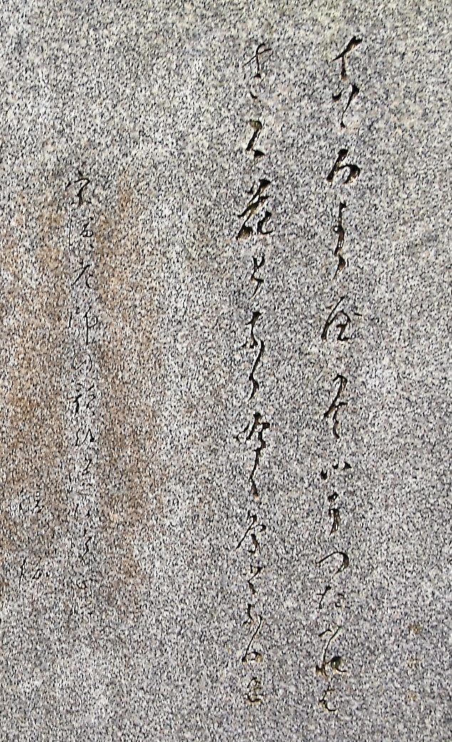墓前の歌碑_一部拡大