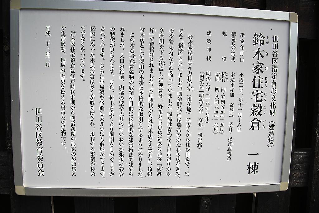 『ざいもく家』の奥に残る鈴木家住宅穀倉_3