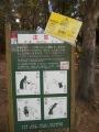 200209鹿注意喚起の看板