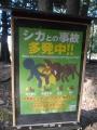 200209鹿注意喚起のポスター