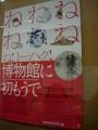 200118東博でも干支企画