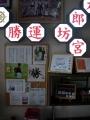 200307太郎坊宮は勝ち運の神社