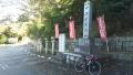 191102久しぶりの岩間寺