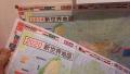 200111世界地図を新調