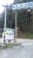 200111岩船寺から加茂方面に下る
