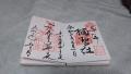 200201楠珺社、阿部王子神社御朱印