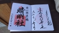 200208大阪京都二社の晴明神社御朱印が並ぶ