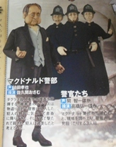 Inspector and policemen