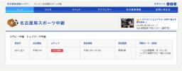 NHK名古屋局スポーツ中継