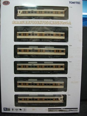 N-other-train-1.jpg