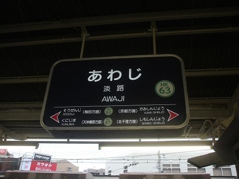 hk-awaji-9.jpg