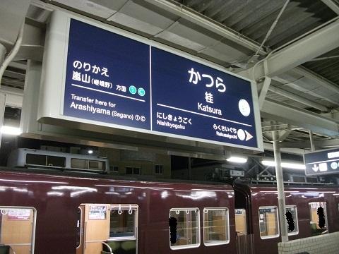 hk-katsura-201.jpg