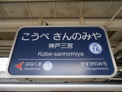 hk-kobesannomiya-2.jpg