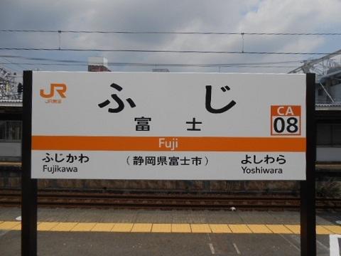 jrc-fuji-1.jpg