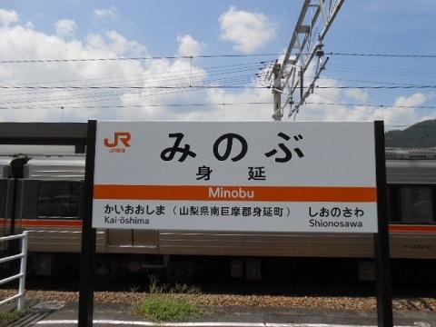jrc-minobu-1.jpg