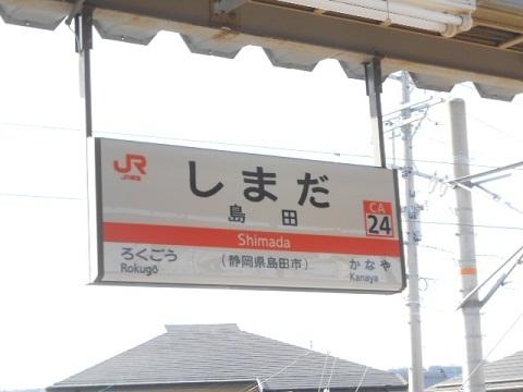 jrc-shimada-1.jpg