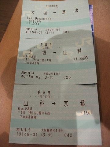 jrc-ticket-03.jpg