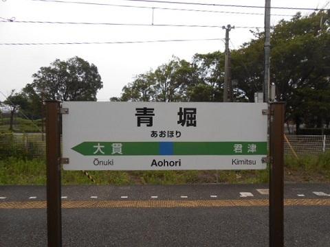jre-aohori-1.jpg