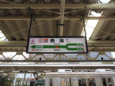 jre-atami-2.jpg