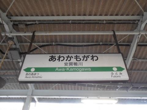 jre-awakamogawa-1.jpg