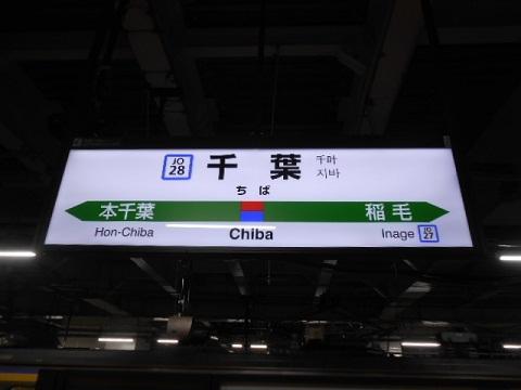 jre-chiba-1.jpg