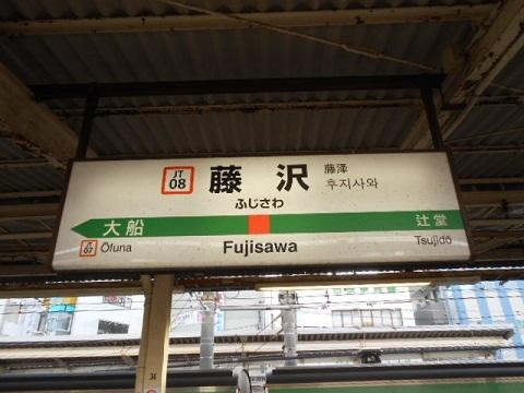 jre-fujisawa-1.jpg