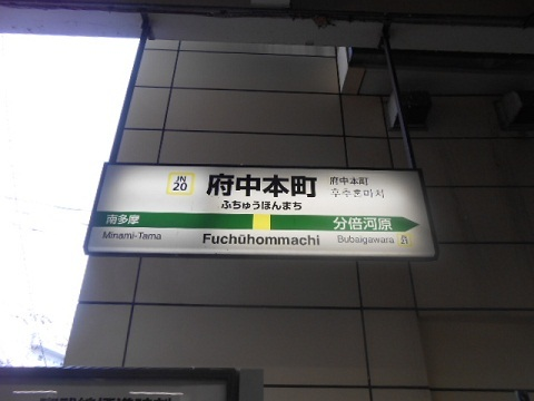 jre-futyuhonmachi-4.jpg