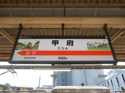 jre-kofu-1.jpg