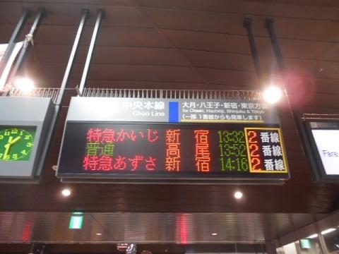 jre-kofu-2.jpg