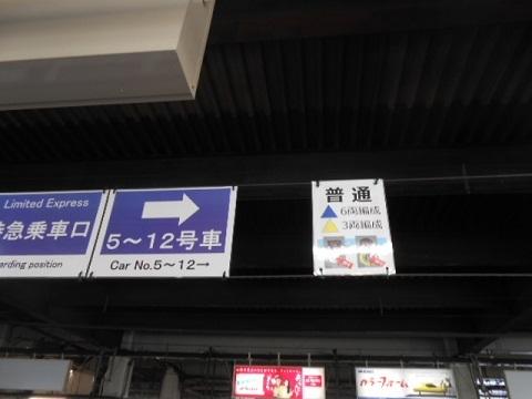 jre-kofu-3.jpg