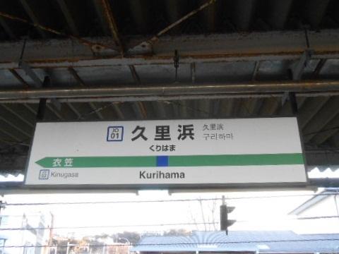 jre-kurihama-3.jpg