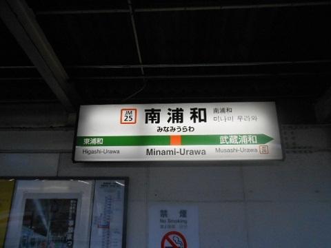 jre-minamiurawa-4.jpg