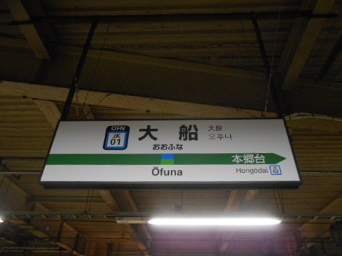 jre-ofuna-1.jpg