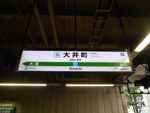 jre-oimachi-1.jpg