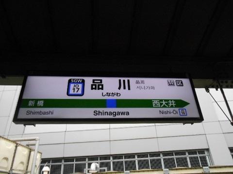 jre-shinagawa-1.jpg