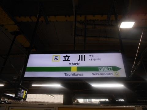 jre-tachikawa-1.jpg