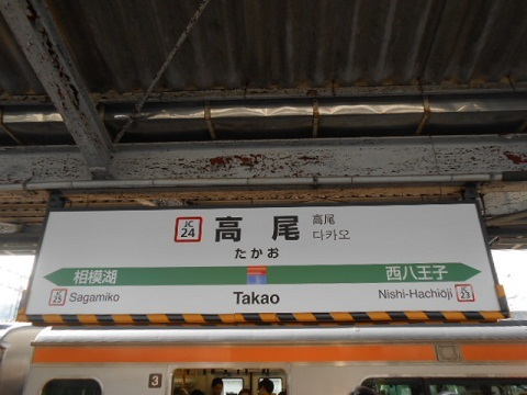 jre-takao-1.jpg