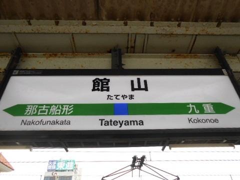 jre-tateyama-1.jpg