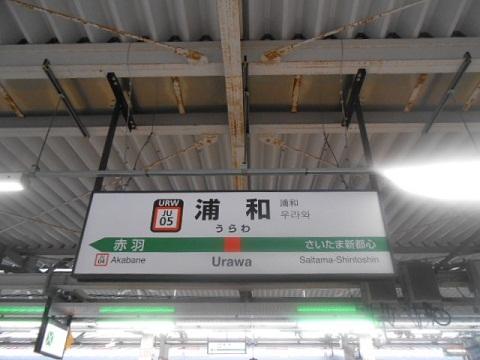 jre-urawa-1.jpg